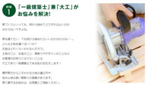 岩澤工務店の画像3