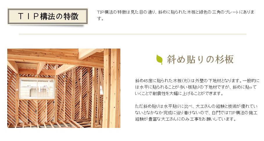 白門建設の画像3