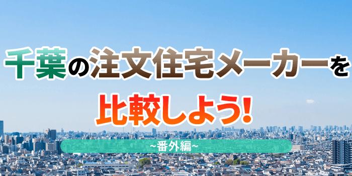 千葉の注文住宅メーカーを比較しよう【ランキング外編】