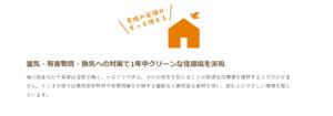 tomioの家の画像