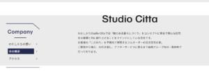 Studio Cittaの画像