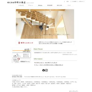 株式会社中野工務店の画像