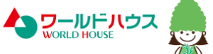 ワールドハウスのロゴ画像