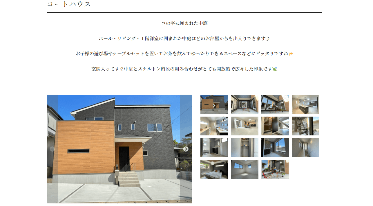 創建住販の施工事例画像