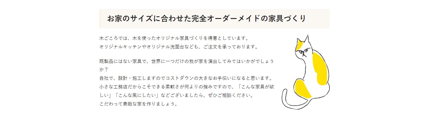 株式会社木ごころの画像