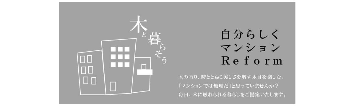中野工務店の画像
