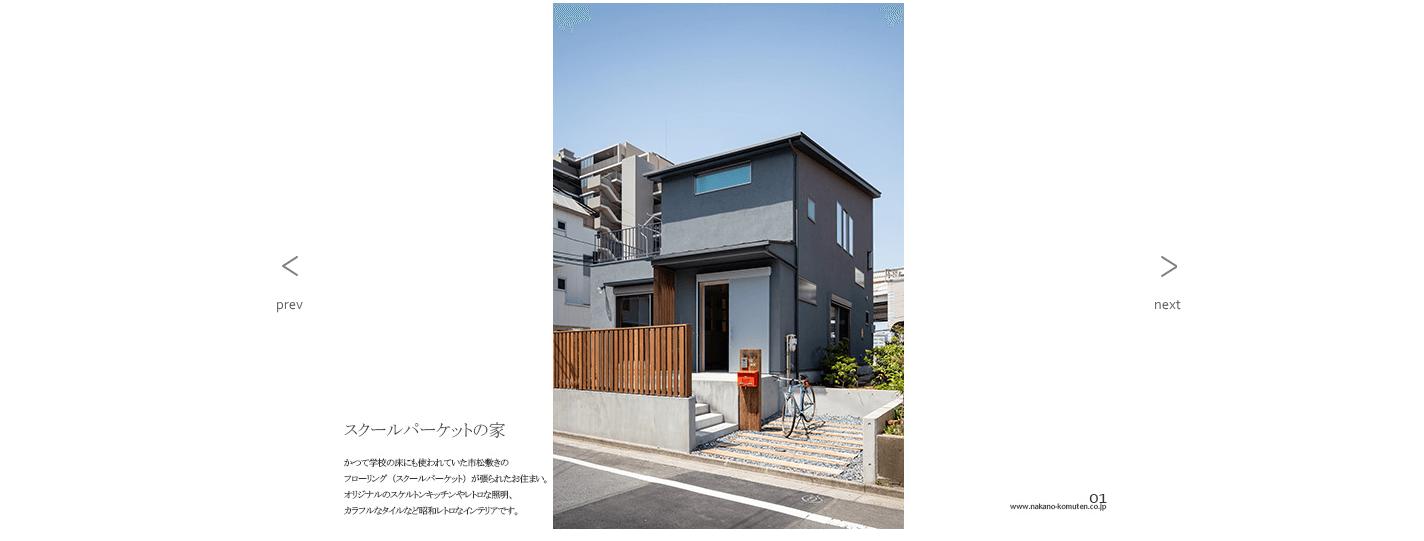 中野工務店の施工事例画像